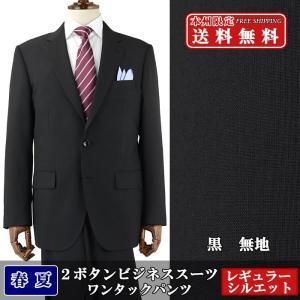 ビジネススーツ メンズスーツ 黒 無地 春夏 スーツ 1Q5931-10 suit-depot