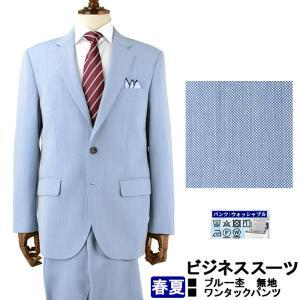 ビジネススーツ メンズスーツ ブルー杢 無地 春夏 スーツ 1Q5933-12 suit-depot