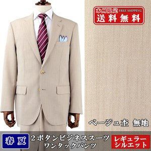 ビジネススーツ メンズスーツ ベージュ杢 無地 春夏 スーツ 1Q5933-16 suit-depot