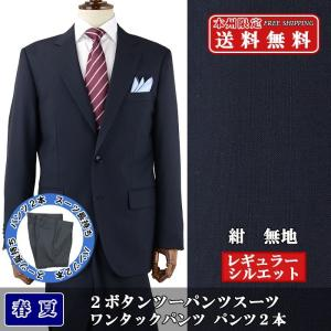 ツーパンツスーツ ビジネススーツ メンズスーツ 紺 無地 春夏 スーツ 1Q6934-11|suit-depot