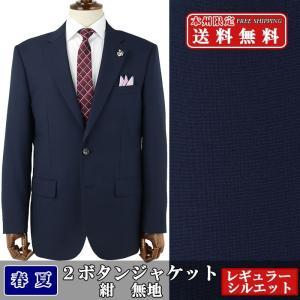 ジャケット 紺 無地 春夏 ジャケット 1Q7931-11|suit-depot