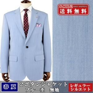 ジャケット ブルー杢 無地 春夏 1Q7931-12|suit-depot