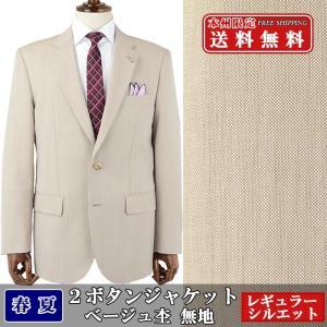 ジャケット ベージュ杢 無地 春夏 ジャケット 1Q7931-16|suit-depot