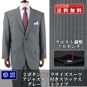 大きいサイズ スーツ メンズスーツ ウエスト調整±6cm グレー ストライプ アジャスター付パンツスーツ E体・K体 春夏 スーツ 1QE932-24|suit-depot