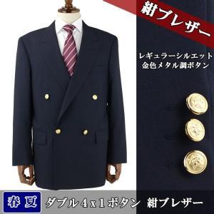 紺ブレザー ダブル 金色メタル調ボタン 春夏 コンブレザー 1QG933-11|suit-depot