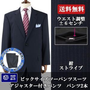 スーツ メンズ 大きいサイズ ツーパンツ パンツ2本 ウエスト調整±6cm 紺 ストライプ アジャスター付パンツ E体・K体 春夏 1QK931-21|suit-depot