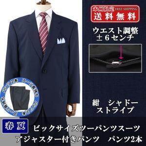 スーツ メンズ 大きいサイズ ツーパンツ パンツ2本 ウエスト調整±6cm 紺 シャドーストライプ アジャスター付パンツ E体・K体 春夏 1QK932-21|suit-depot