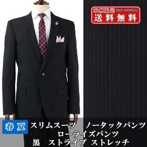 スリムスーツ ビジネススーツ メンズスーツ 黒 ストライプ ストレッチ ローライズパンツ 春夏 スーツ 1QL931-20 suit-depot