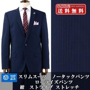 スーツ メンズ スリムスーツ ビジネススーツ 紺 ストライプ ストレッチ ローライズパンツ 春夏 1QL931-21|suit-depot