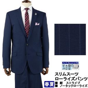 スーツ メンズ スリムスーツ ビジネススーツ 紺 ストライプ ローライズパンツ スラックスウォッシャブル 春夏 1QL932-21|suit-depot