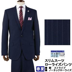 スーツ メンズ スリムスーツ ビジネススーツ 紺 ストライプ ローライズパンツ スラックスウォッシャブル 春夏 1QL933-21|suit-depot