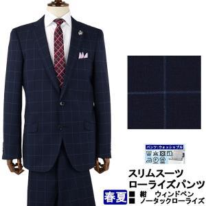 スーツ メンズ スリムスーツ ビジネススーツ 紺 ウィンドペン ローライズパンツ スラックスウォッシャブル 春夏 1QL934-31|suit-depot