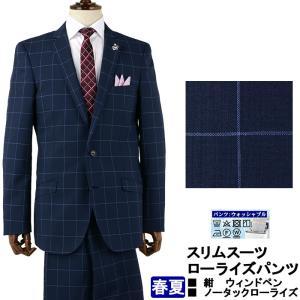スーツ メンズ スリムスーツ ビジネススーツ 紺 ウィンドペン ローライズパンツ スラックスウォッシャブル 春夏 1QL934-32|suit-depot