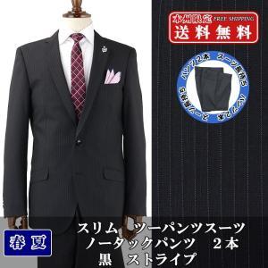 スーツ メンズ スリムスーツ ツーパンツ パンツ2本 ビジネススーツ 黒 ストライプ 春夏 1QM931-20|suit-depot