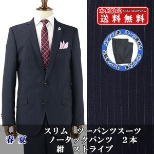 スーツ メンズ スリムスーツ ツーパンツ パンツ2本 ビジネススーツ 紺 ストライプ 春夏 1QM931-21|suit-depot