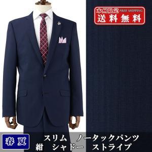 スリムスーツ ビジネススーツ メンズスーツ 紺 シャドー ストライプ スラックスウォッシャブル 春夏 スーツ 1QS936-21|suit-depot