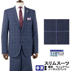 スリムスーツ ビジネススーツ メンズスーツ 紺杢 ウィンドペン スラックスウォッシャブル 春夏 スーツ 1QS937-32|suit-depot