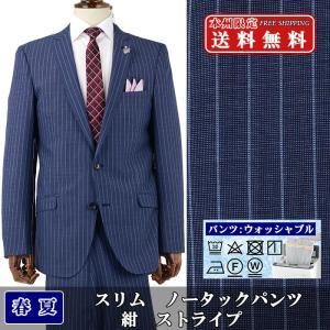 スリムスーツ ビジネススーツ メンズスーツ 紺 ストライプ スラックスウォッシャブル 春夏 スーツ 1QS938-22|suit-depot