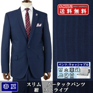 スリムスーツ ビジネススーツ メンズスーツ 紺 ストライプ スラックスウォッシャブル 春夏 スーツ 1QS940-21|suit-depot