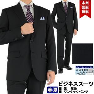 ビジネススーツ メンズスーツ 黒 無地 春夏 スーツ 1R5961-10|suit-depot