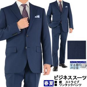 ビジネススーツ メンズスーツ 紺 ストライプ 春夏 スーツ 1R5C61-22 suit-depot