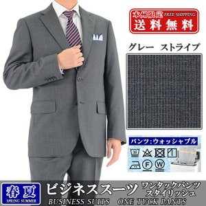 ビジネススーツ メンズスーツ グレー ストライプ 春夏 スーツ 1R5C61-23 suit-depot