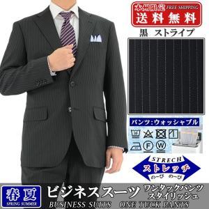 ビジネススーツ メンズスーツ 黒 ストライプ 春夏 スーツ 1R5C65-20|suit-depot