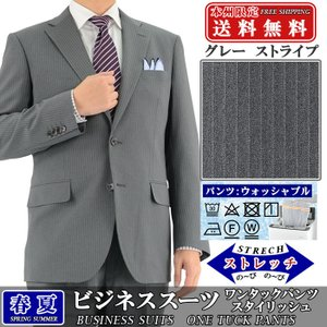 スーツ メンズ ビジネススーツ グレー ストライプ 春夏 1R5C65-24|suit-depot