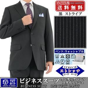 スーツ メンズ ビジネススーツ 黒 ストライプ 春夏 1R5C67-20|suit-depot
