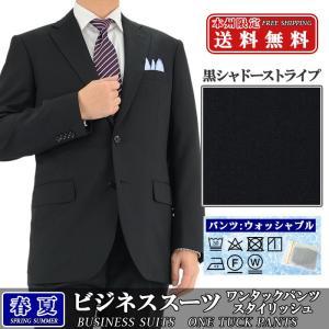 スーツ メンズ ビジネススーツ 黒 シャドーストライプ 春夏 1R5C68-20|suit-depot