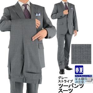 ツーパンツスーツ ビジネススーツ メンズスーツ グレー ストライプ 春夏 スーツ パンツウォッシャブル 1R6961-24|suit-depot