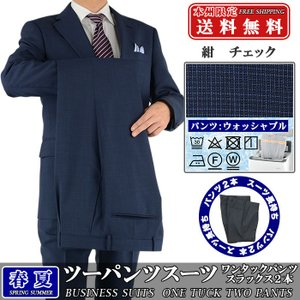 ツーパンツスーツ ビジネススーツ メンズスーツ 紺 チェック 春夏 スーツ パンツウォッシャブル 1R6962-31|suit-depot