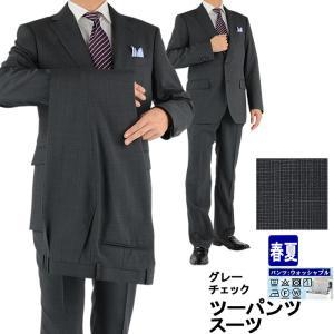 ツーパンツスーツ ビジネススーツ メンズスーツ グレー チェック 春夏 スーツ パンツウォッシャブル 1R6962-33|suit-depot
