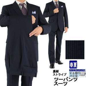 ツーパンツスーツ ビジネススーツ メンズスーツ 濃紺 ストライプ 春夏 スーツ パンツウォッシャブル 1R6963-21|suit-depot