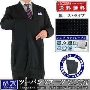 ツーパンツスーツ ビジネススーツ メンズスーツ 黒 ストライプ 春夏 スーツ パンツウォッシャブル 1R6964-20|suit-depot
