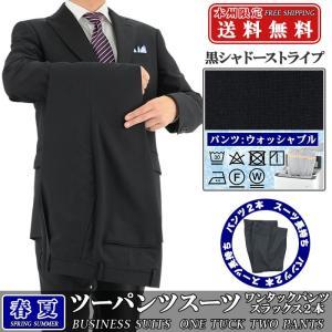 ツーパンツスーツ ビジネススーツ メンズスーツ 黒 シャドー ストライプ 春夏 スーツ パンツウォッシャブル 1R6965-20|suit-depot