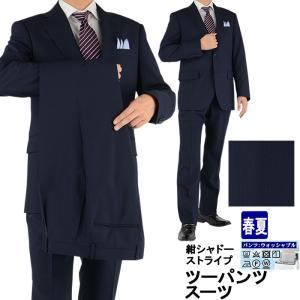 スーツ メンズ ツーパンツ パンツ2本 ビジネススーツ 紺 シャドー ストライプ 春夏 スーツ パンツウォッシャブル 1R6965-21|suit-depot