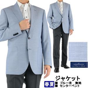 ジャケット ブルー杢 無地 麻混 春夏 ジャケット クールビズ 1R7961-12|suit-depot