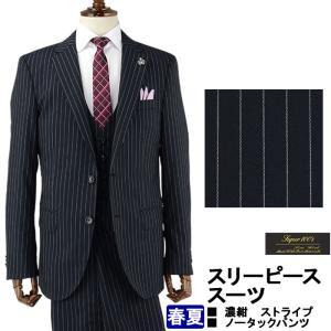 スーツ メンズ スリーピース スリムスーツ 濃紺 ストライプ Super 100'S 春夏 スラックスウォッシャブル 1RC968-21 suit-depot