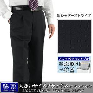スラックス 大きいサイズ 黒 シャドーストライプ ワンタックスラックス ビッグサイズ すべり止め付き 春夏 スラックス 1RD963-20 suit-depot