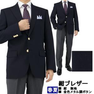 紺ブレザー 2ボタン 金色メタル風ボタン 春夏 コンブレザー 1RG961-11|suit-depot