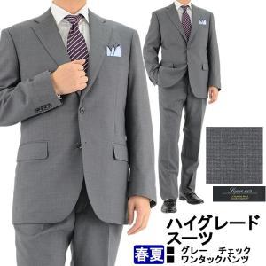 ビジネススーツ ビジネススーツ メンズスーツ グレー チェック SUPER100'S 毛100% 春夏 スーツ 1RHC62-34|suit-depot