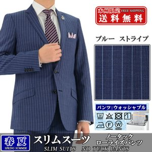 スーツ メンズ スリムスーツ ビジネススーツ ブルー ストライプ ローライズパンツ スラックスウォッシャブル 春夏 1RL962-22|suit-depot