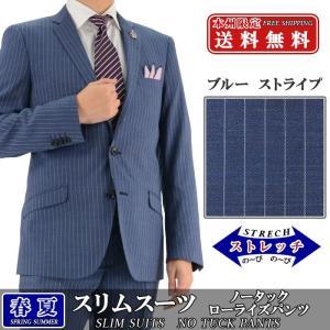 スリムスーツ ビジネススーツ メンズスーツ ブルー ストライプ ストレッチ 麻混 ローライズパンツ 春夏 スーツ 1RL963-22 suit-depot