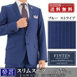 スーツ メンズ スリムスーツ ビジネススーツ ブルー ストライプ FINTES NANO SUPER 100'S ローライズパンツ 春夏 1RL964-22|suit-depot