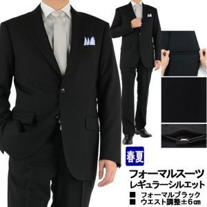 礼服 男性 フォーマル 2ツボタン サマー ブラック フォーマルスーツ 黒 無地 スーツ 1RR961-10|suit-depot