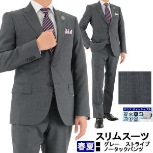 スーツ メンズ スリムスーツ ビジネススーツ グレー ストラ...