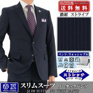 スリムスーツ ビジネススーツ メンズスーツ 濃紺 ストライプ ストレッチ スラックスウォッシャブル 春夏 スーツ 1RS962-21|suit-depot