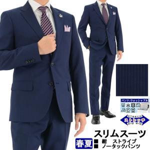 スリムスーツ ビジネススーツ メンズスーツ 紺 ストライプ ストレッチ スラックスウォッシャブル 春夏 スーツ 1RS962-22|suit-depot