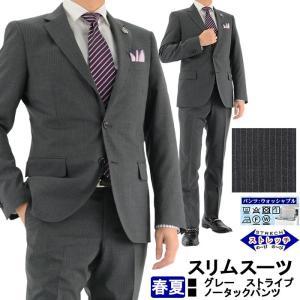 スリムスーツ ビジネススーツ メンズスーツ グレー ストライプ ストレッチ スラックスウォッシャブル 春夏 スーツ 1RS962-23|suit-depot